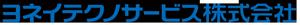 ヨネイテクノサービス 株式会社